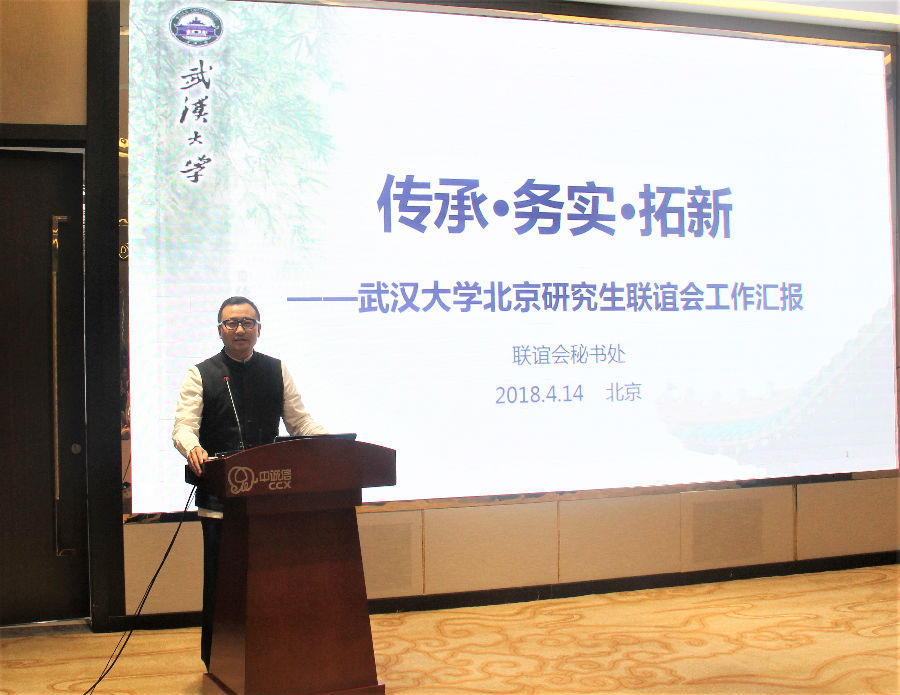 第三届武汉大学北京研究生联谊会理事会任思国秘书长